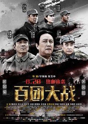 Hundred Regiments Offensive (film) - Image: Hundred Regiments Offensive film poster