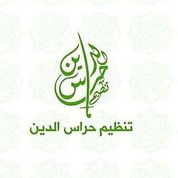 Huras al-Din Logo, 2018.jpg