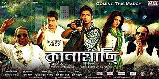 <i>Kanamachi</i> (film) 2013 film by Raj Chakraborty