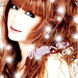 Koakuma Heaven - Image: Koakuma heaven dears only