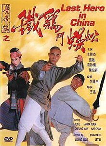 Last Hero In China DVDcover.jpg