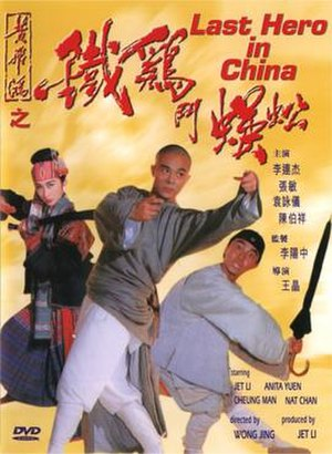 Last Hero in China - DVD cover art
