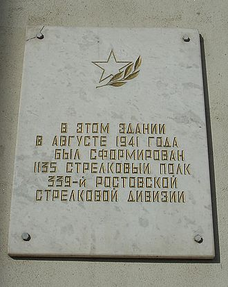 339th Rifle Division (Soviet Union) - Memorial plaque to the 1135th Rifle Regiment in Rostov-on-Don