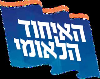 Tkuma (political party) Israeli political party