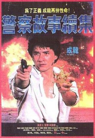 Police Story 2 - Hong Kong film poster