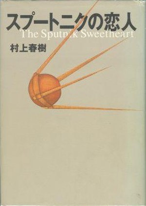 Sputnik Sweetheart - First edition (Japanese)