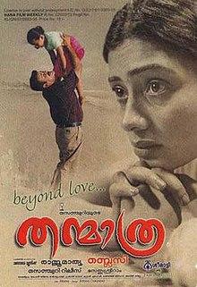 Thanmathra movie
