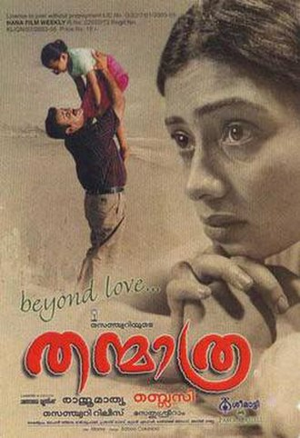 Thanmathra - DVD cover