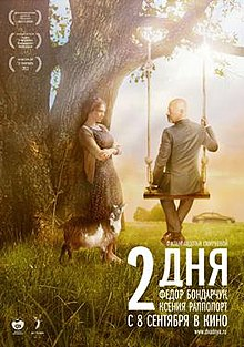 Two Days film poster.jpg