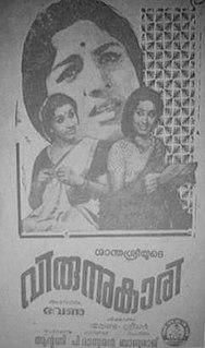 <i>Virunnukari</i> 1969 film by P. Venu