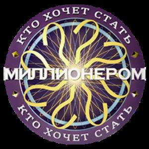 Kto khochet stat' millionerom? - Titles of Кто хочет стать миллионером?