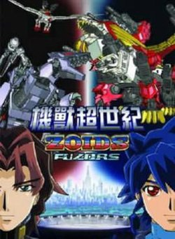 zoids wikivisually