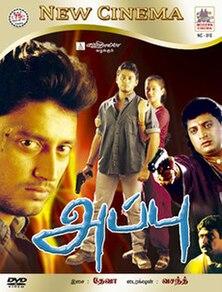<i>Appu</i> (2000 film) 2000 Indian film