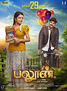 Balloon (2017 film) - Wikipedia