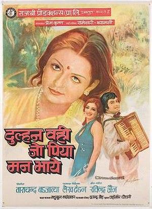 Dulhan Wahi Jo Piya Man Bhaye - Image: Dulhan Wohi Jo Piya Man Bhaaye, 1977 film