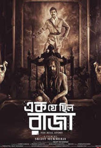 Ek Je Chhilo Raja - Film poster