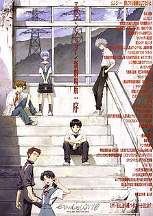 <i>Evangelion: 1.0 You Are (Not) Alone</i> 2007 Japanese animated science fiction film