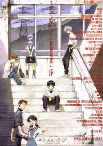Evangelion: 1.0 You Are (Not) Alone - Theatrical release poster