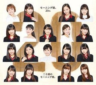 <i>Hatachi no Morning Musume</i> 2018 studio album by Morning Musume 20th