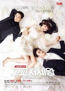 <i>High School King of Savvy</i> 2014 South Korean television series