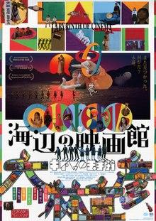 Labyrinth of Cinema (2019) poster.jpg
