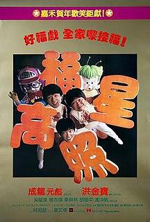 <i>My Lucky Stars</i> 1985 film by Sammo Hung