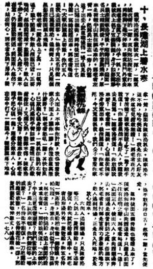 The Book and the Sword - Chapter 10 of The Book and the Sword, from page 6 of the 5 August 1955 issue of the Hong Kong newspaper New Evening Post.