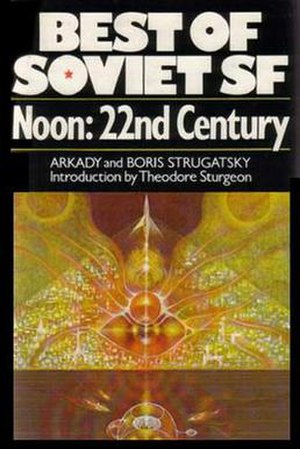 Noon: 22nd Century - Image: Noon 22nd century macmillan cover