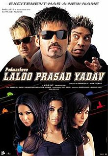 padmashree laloo prasad yadav movie