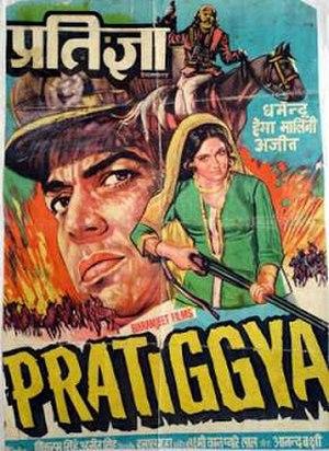 Pratigya (1975 film) - Film poster