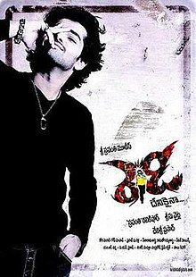 Ready telugu 2008 film 1.jpg