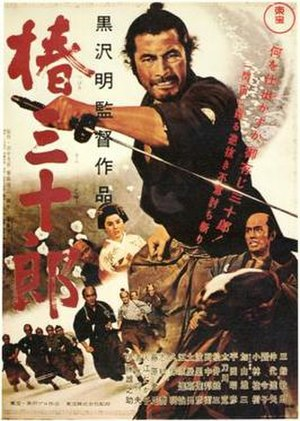Sanjuro - Japanese theatrical release poster