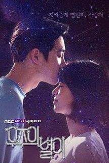 <i>The Universes Star</i> 2017 South Korean television series
