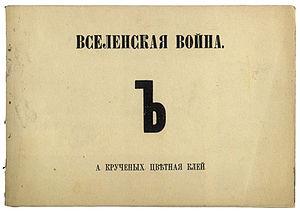 Universal War - Universal War, by Aleksei Kruchenykh, 1916
