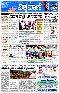 <i>Vishwavani News</i>