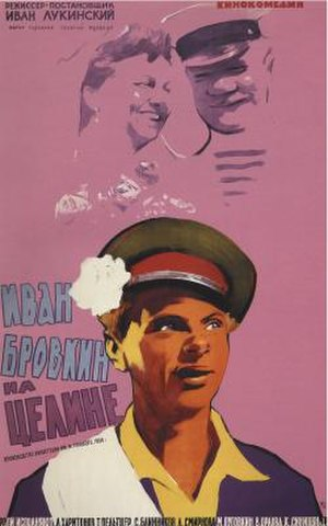 Leonid Kharitonov (actor) - Poster showing Leonid Kharitonov in Ivan Brovkin na tseline (1958). The poster provides identification of Leonid Kharitonov, while no other image of him is available. It also provides an example of how as a young man he was frequently cast in a military role.