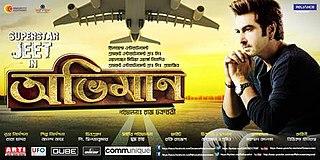 <i>Abhimaan</i> (2016 film) 2016 Indian Bengali film