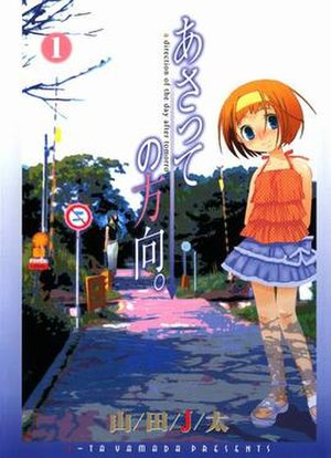 Living for the Day After Tomorrow - Image: Asatte No Houkou Volume One