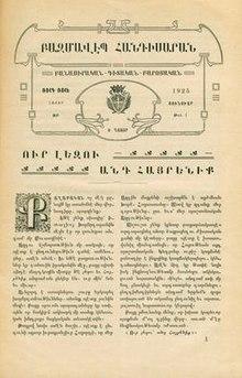 https://upload.wikimedia.org/wikipedia/en/thumb/7/76/Bazmavep-1925.jpg/220px-Bazmavep-1925.jpg