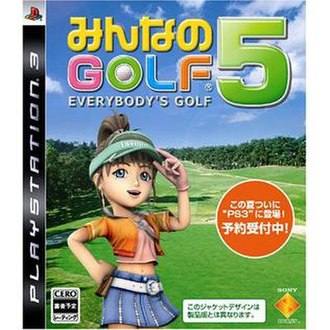 Everybody's Golf 5 - Japanese cover art