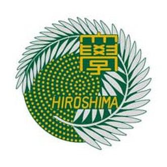 Hiroshima University - Image: HU emblem