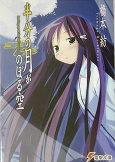 anime hanbun no tsuki ga noboru sora