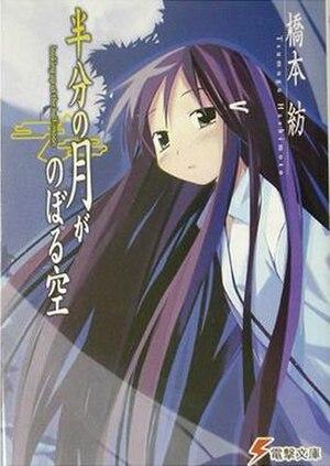 Hanbun no Tsuki ga Noboru Sora - Image: Hantsuki novel cover volume 1