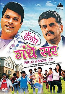 HELLO GANDHE SIR (2010) Marathi
