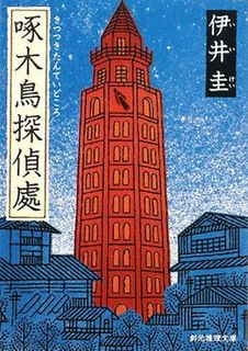 <i>Woodpecker Detectives Office</i> Japanese novel