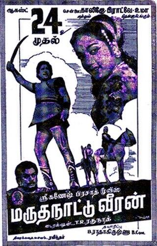 <i>Marutha Nattu Veeran</i> 1961 film directed by T. R. Raghunath