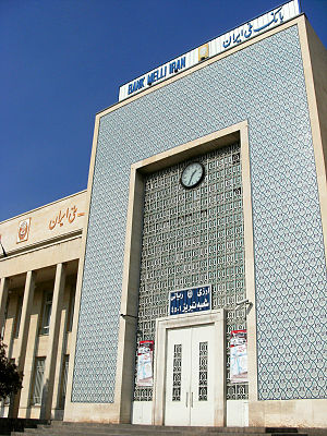 Bank Melli Iran - Bank Melli Iran Building in Tabriz