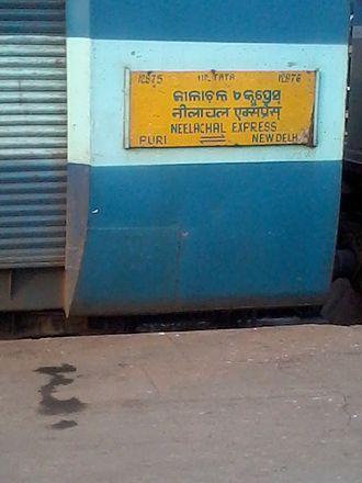 Neelachal Express - Name board of Neelachal Express.
