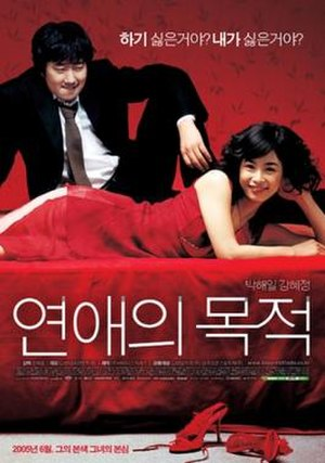 Rules of Dating - Theatrical poster