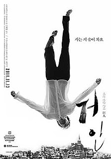 <i>Set Me Free</i> (2014 film) 2014 South Korean film directed by Kim Tae-yong (born 1987)